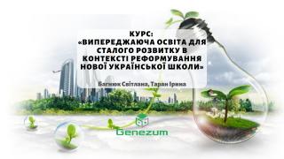 Випереджаюча освіта для сталого розвитку в контексті реформування нової української школи