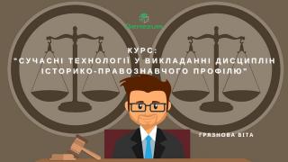 Сучасні технології у викладанні дисциплін історико-правознавчого профілю