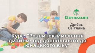 Розвиток мислення дитини: від дошкільного до юнацького віку